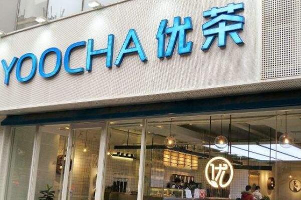 YOOCHA优茶