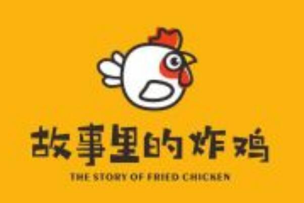 故事里的炸鸡