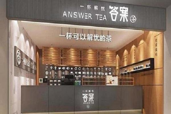 答案奶茶加盟条件