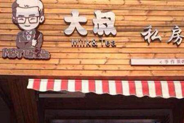 大叔私房茶加盟费多少