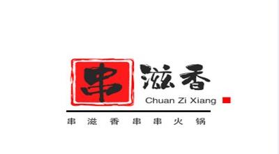 串滋香串串火锅