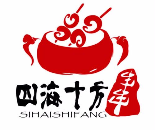 四海十方串串香火锅