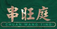 串旺庭串串火锅