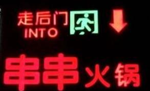 走后门音乐串串火锅