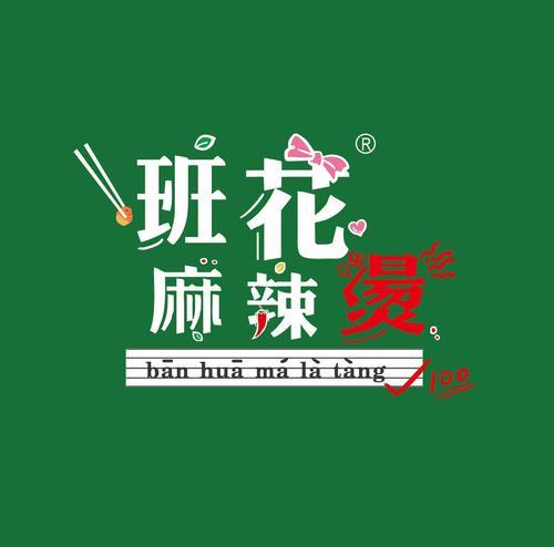 班花麻辣烫串串火锅