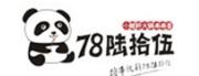 七八六十五串串火锅
