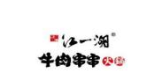 江一湖牛肉串串火锅