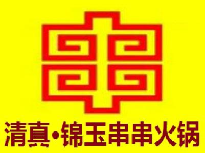 清真·锦玉串串火锅