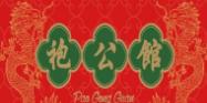 袍公馆港式火锅