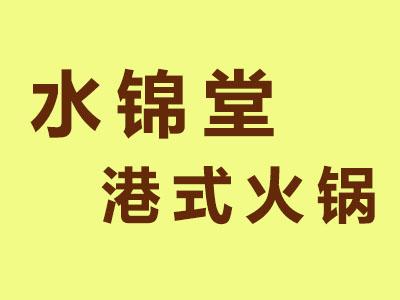 水锦堂港式火锅