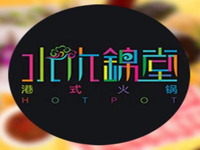 水木锦堂港式火锅