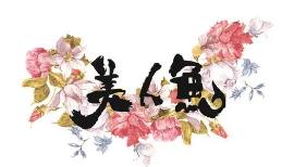 美人鱼酸菜鱼火锅