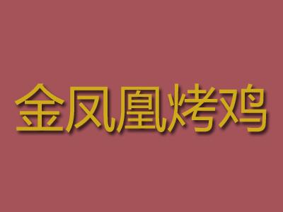 金凤凰烤鸡