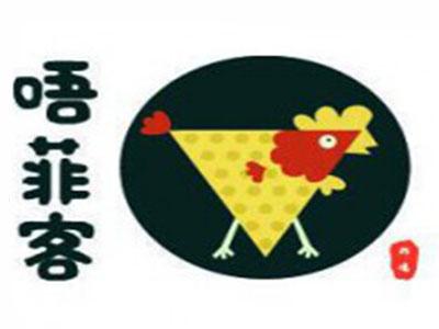 唔菲客鸡排