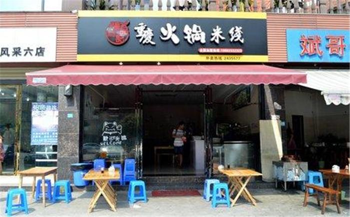 重庆张品记火锅米线加盟