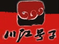 川派火锅 美味健康