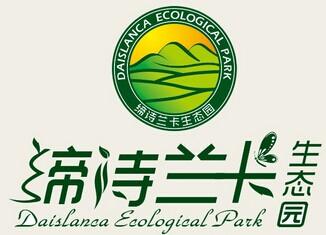缔诗兰卡生态园