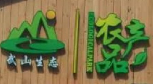 武山生态农产品体验店