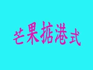芒果掂港式甜品