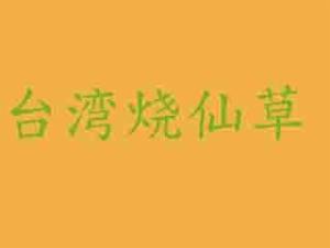 台湾烧仙草
