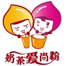 奶茶爱尚粉