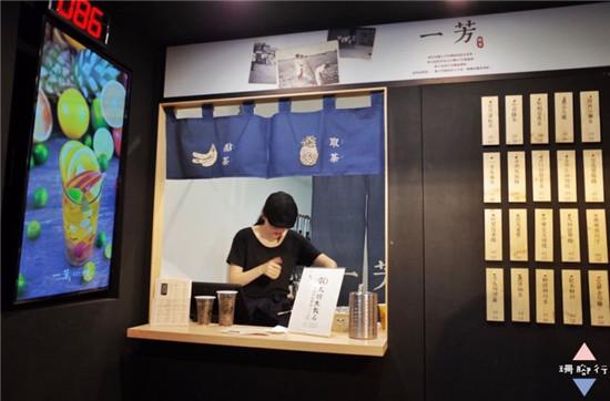 台湾一芳水果茶加盟0.jpg