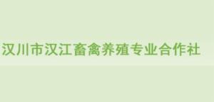汉江畜禽养殖